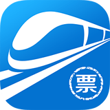 網易火車票搶票ios版 V5.2 蘋果版