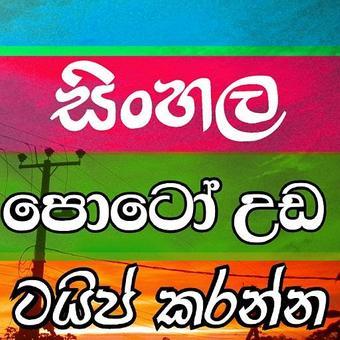 圖片編輯辛哈拉Photo Editor Sinhala
