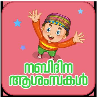 马拉雅拉姆贴纸Malayalam Sticker