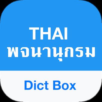泰語詞典和翻譯