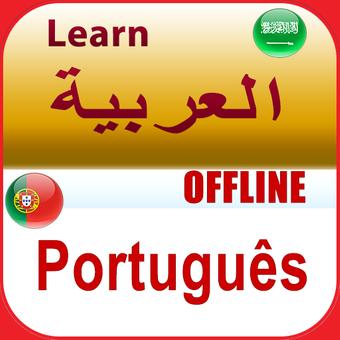 學習葡萄牙語