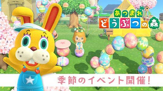 动物森友会复活节兔子在哪?