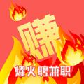 耀火兼職app