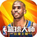 NBA籃球大師王朝崛起