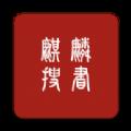 麒麟搜書手機app
