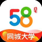 58同城大學App