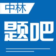 中林題吧app