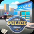 放置警察大亨Idle Police Tycoon