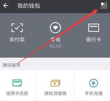 微信錢包交易記錄怎么刪除