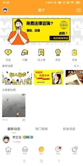 闽西网app
