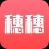 银穗穗app