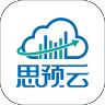 思預云app