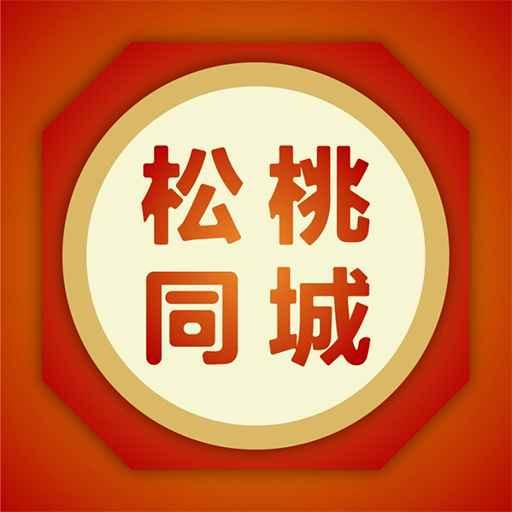 松桃同城app官網版