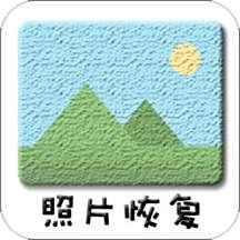圖片恢復大師appv1.0